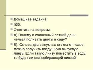 Домашнее задание: §66; Ответить на вопросы: А) Почему в солнечный летний день