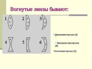 Вогнутые линзы бывают: Двояковогнутые (4) Плосковогнутые (5) Выпукло-вогнут