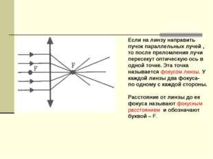 Если на линзу направить пучок параллельных лучей , то после преломления лучи