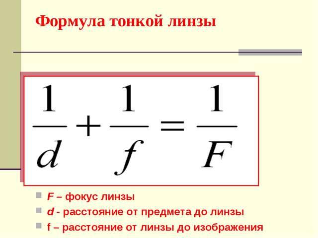 Формула тонкой линзы F – фокус линзы d - расстояние от предмета до линзы f –...