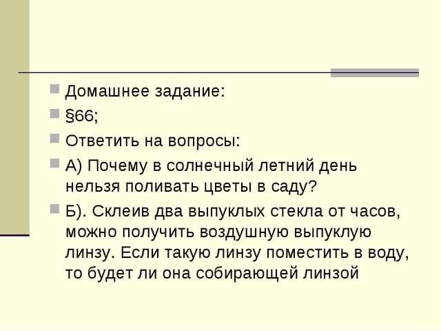 Домашнее задание: §66; Ответить на вопросы: А) Почему в солнечный летний день...