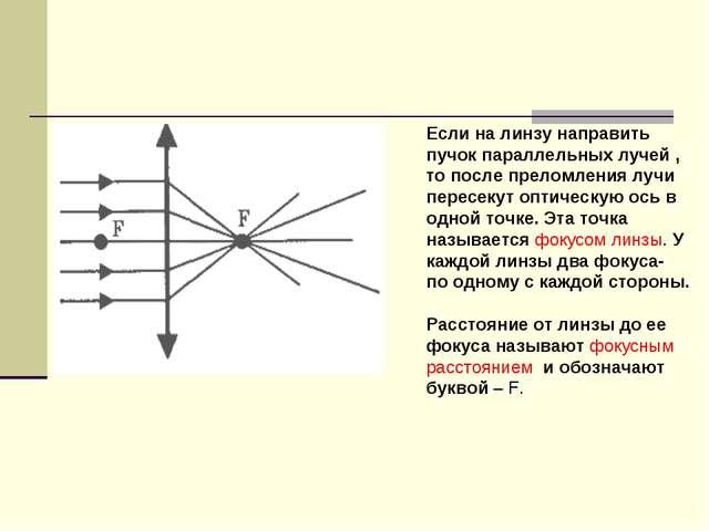Если на линзу направить пучок параллельных лучей , то после преломления лучи...