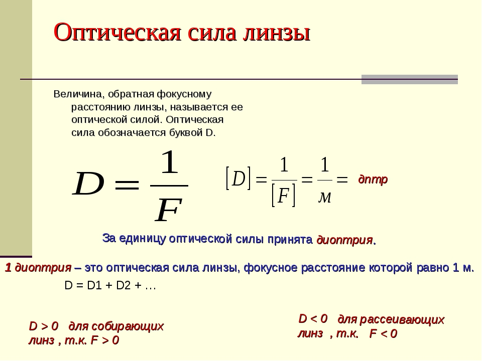 Оптическая сила линзы Величина, обратная фокусному расстоянию линзы, называет...