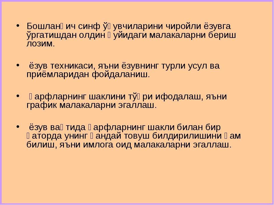 Бошланғич синф ўқувчиларини чиройли ёзувга ўргатишдан олдин қуйидаги малакала...