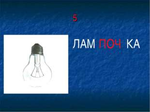 5 ЛАМ ПОЧ КА
