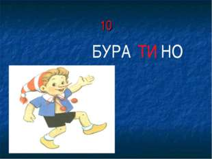 10 БУРА ТИ НО