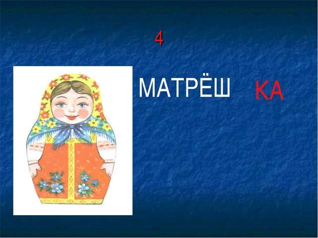 4 МАТРЁШ КА