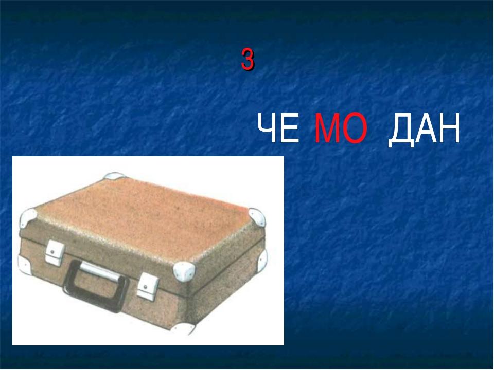 3 ЧЕ МО ДАН