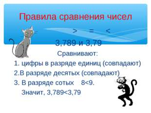 > = < 3,789 и 3,79 Сравнивают: 1. цифры в разряде единиц (совпадают) 2.В раз