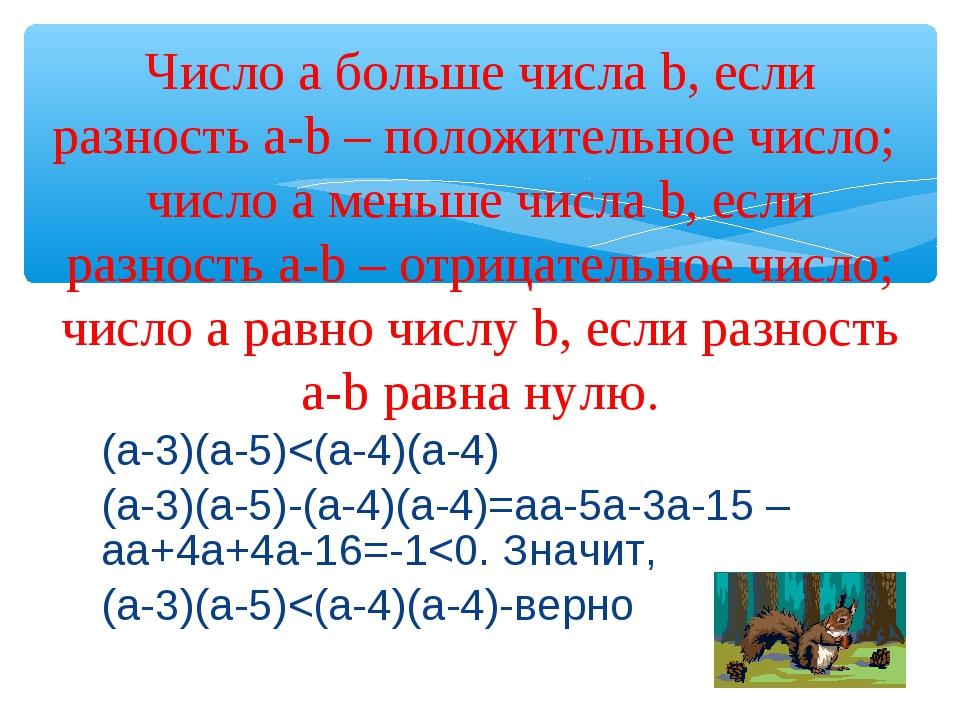 (a-3)(a-5)