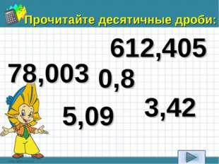 Прочитайте десятичные дроби: * * 0,8 3,42 5,09 612,405 78,003