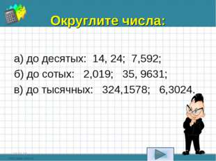 Округлите числа: а) до десятых: 14, 24; 7,592; б) до сотых: 2,019; 35, 9631;