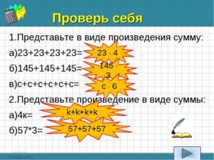 * * 1.Представьте в виде произведения сумму: а)23+23+23+23= б)145+145+145= в)