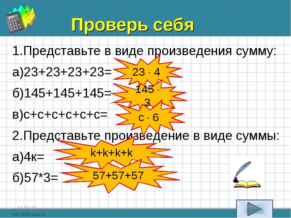 * * 1.Представьте в виде произведения сумму: а)23+23+23+23= б)145+145+145= в)...