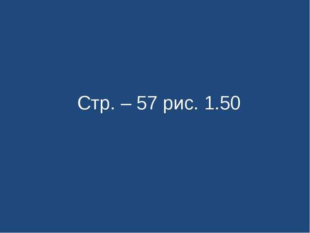 Стр. – 57 рис. 1.50