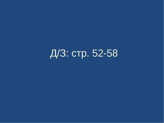 Д/З: стр. 52-58