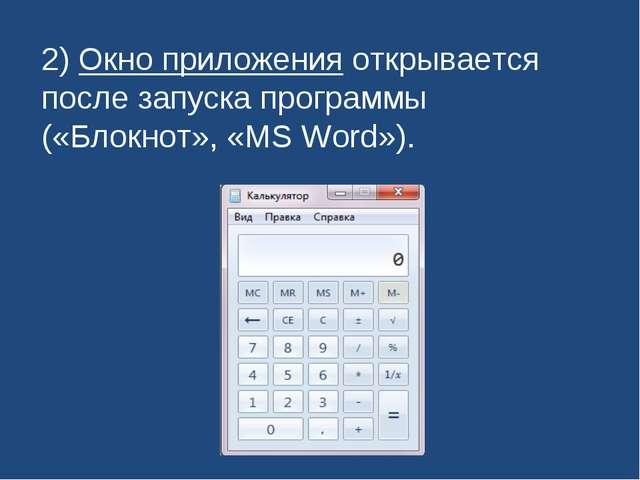 2) Окно приложения открывается после запуска программы («Блокнот», «MS Word»).