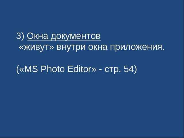3) Окна документов «живут» внутри окна приложения. («MS Photo Editor» - стр....