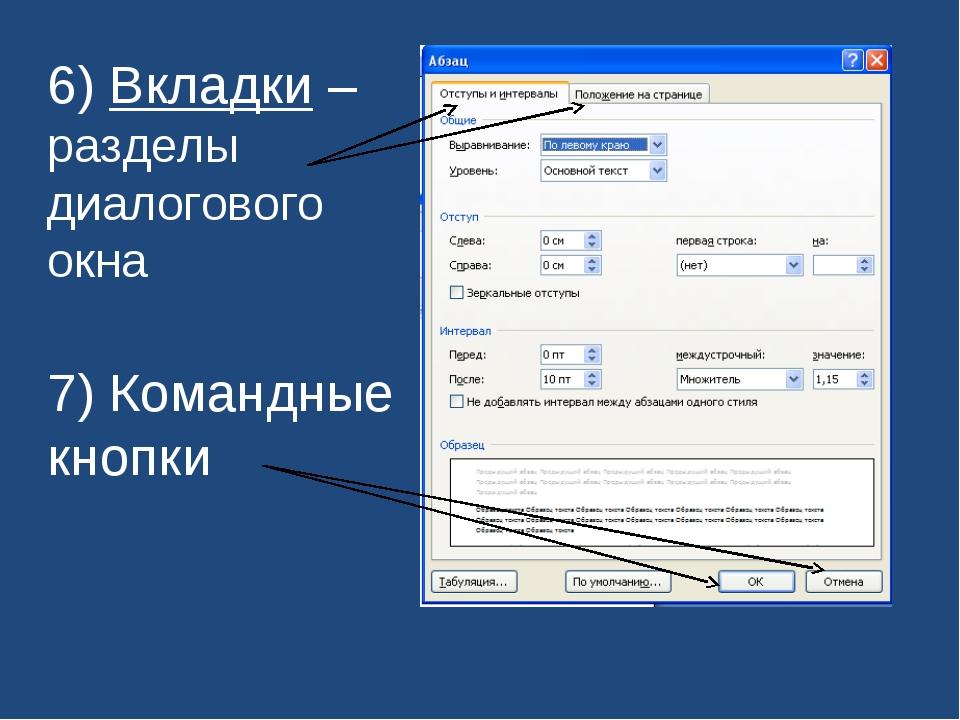 6) Вкладки – разделы диалогового окна 7) Командные кнопки