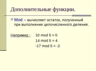 Дополнительные функции. Mod – вычисляет остаток, полученный при выполнении це
