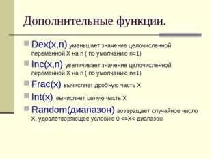 Дополнительные функции. Dex(x,n) уменьшает значение целочисленной переменной