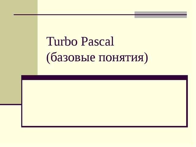 Turbo Pascal (базовые понятия)