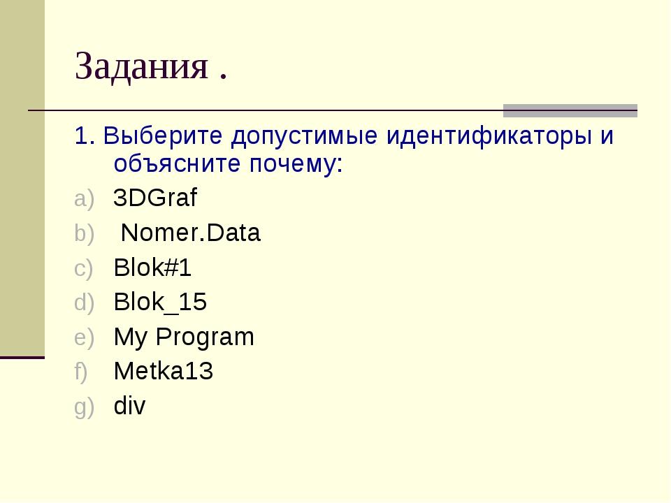Задания . 1. Выберите допустимые идентификаторы и объясните почему: 3DGraf No...