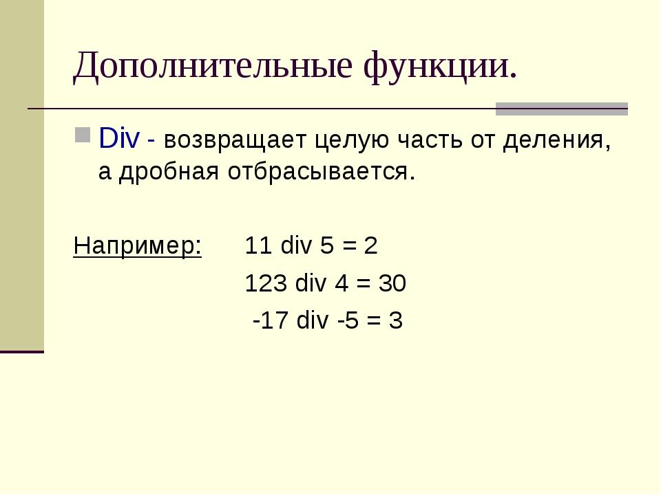 Дополнительные функции. Div - возвращает целую часть от деления, а дробная от...