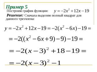 Пример 5 Построим график функции: Решение: Сначала выделим полный квадрат для