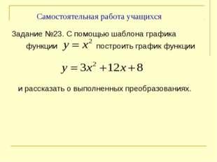 Задание №23. С помощью шаблона графика функции построить график функции и ра