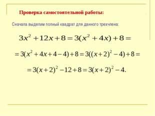 Сначала выделим полный квадрат для данного трехчлена: Проверка самостоятельно
