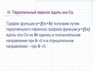 III. Параллельный перенос вдоль оси Ох. График функции у=f(x+b) получаем путе