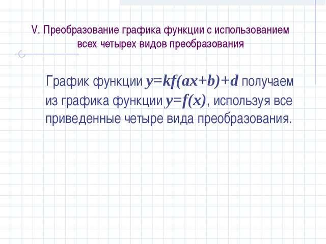 V. Преобразование графика функции с использованием всех четырех видов преобра...