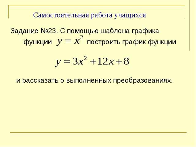 Задание №23. С помощью шаблона графика функции построить график функции и ра...