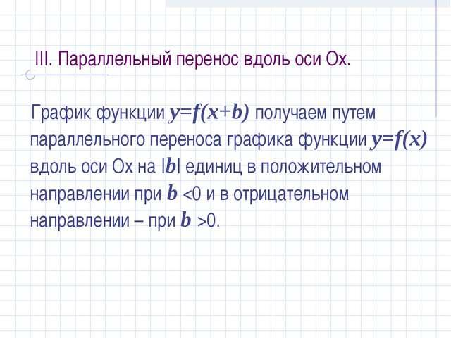 III. Параллельный перенос вдоль оси Ох. График функции у=f(x+b) получаем путе...