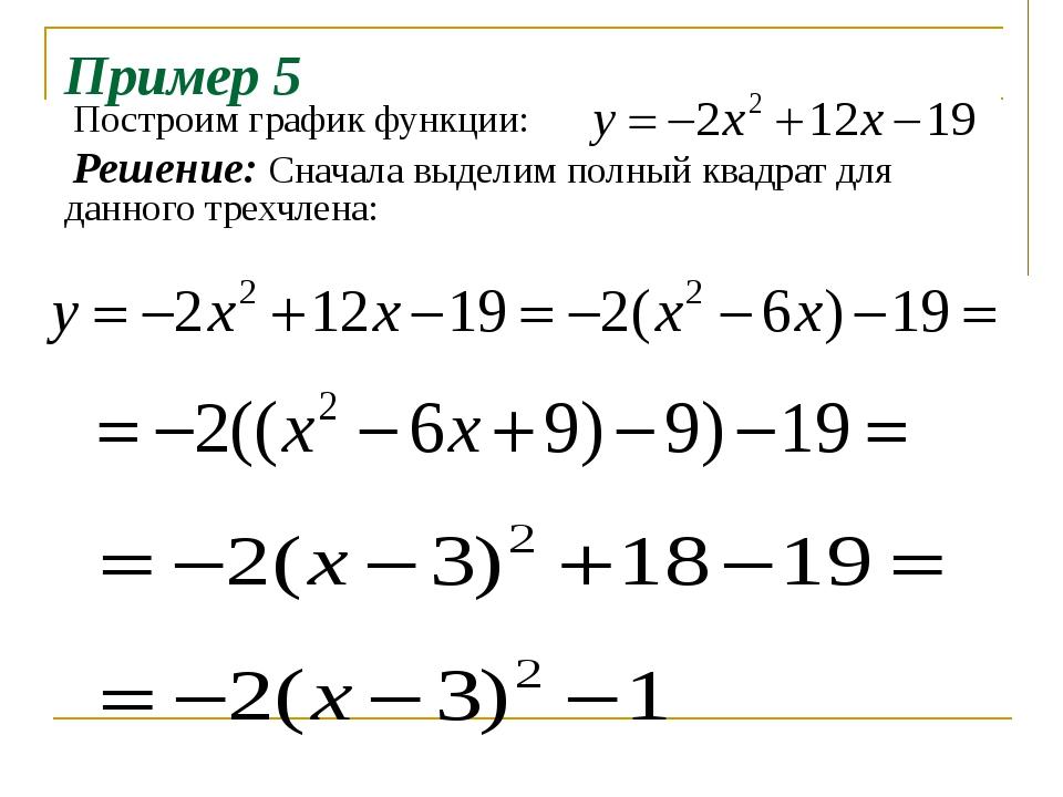 Пример 5 Построим график функции: Решение: Сначала выделим полный квадрат для...