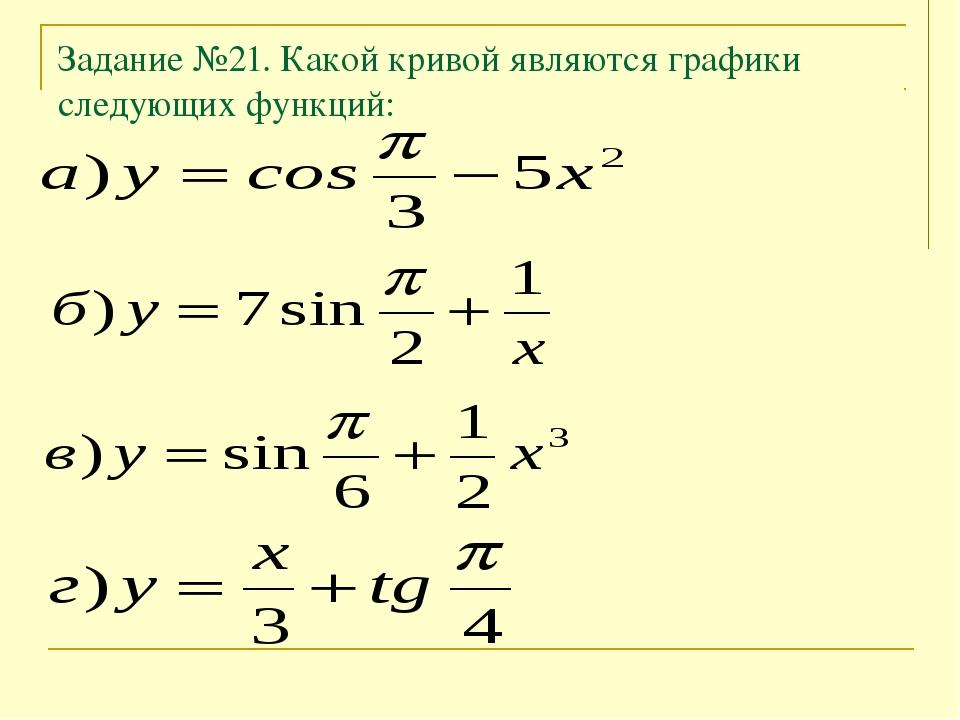 Задание №21. Какой кривой являются графики следующих функций:
