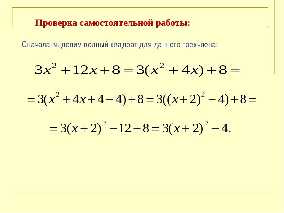 Сначала выделим полный квадрат для данного трехчлена: Проверка самостоятельно...