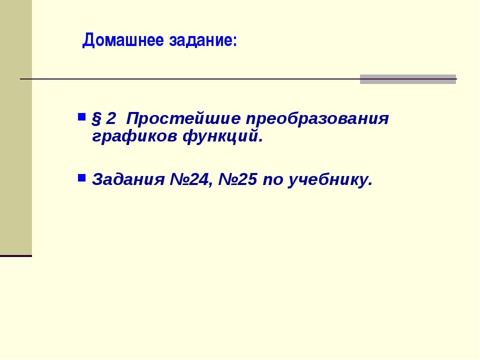 § 2 Простейшие преобразования графиков функций. Задания №24, №25 по учебнику...