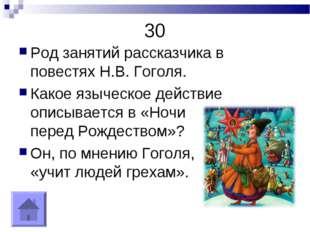 30 Род занятий рассказчика в повестях Н.В. Гоголя. Какое языческое действие о