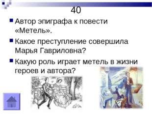 40 Автор эпиграфа к повести «Метель». Какое преступление совершила Марья Гавр