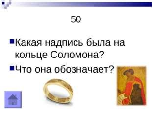 50 Какая надпись была на кольце Соломона? Что она обозначает?