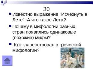 """30 Известно выражение """"Исчезнуть в Лете"""". А что такое Лета? Почему в мифологи"""