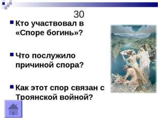 30 Кто участвовал в «Споре богинь»? Что послужило причиной спора? Как этот сп