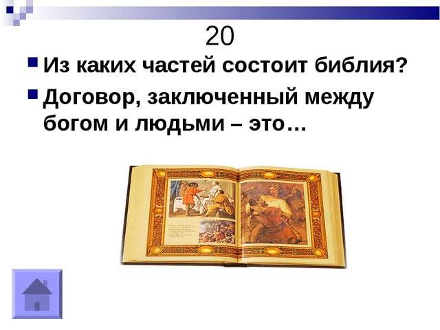 20 Из каких частей состоит библия? Договор, заключенный между богом и людьми...