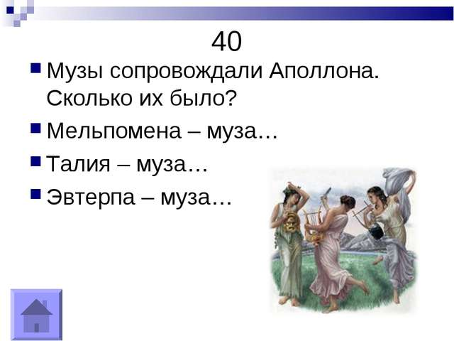 40 Музы сопровождали Аполлона. Сколько их было? Мельпомена – муза… Талия – му...