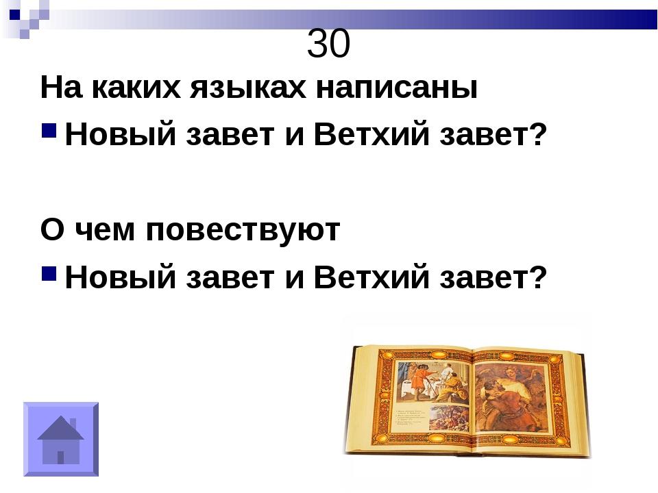 30 На каких языках написаны Новый завет и Ветхий завет? О чем повествуют Новы...