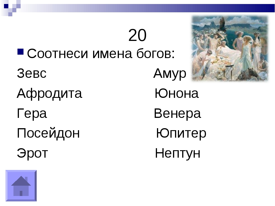 20 Соотнеси имена богов: Зевс Амур Афродита Юнона Гера Венера Посейдон Юпитер...