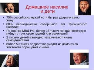 Домашнее насилие и дети 75% российских мужей хотя бы раз ударили свою жену; 6