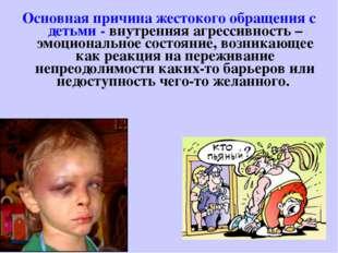Основная причина жестокого обращения с детьми - внутренняя агрессивность – эм